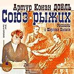 Soyuz ryzhikh [The Red-Headed League]: Rasskazy o Sherloke Kholmse. [Stories of Sherlock Holmes] | Artur Konan Doyl'
