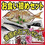お食い初め 鯛 セット【1】 (祝い鯛400g 料理 歯固め石プレゼント)