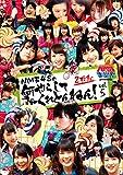 NMBとまなぶくん presents NMB48の何やらしてくれとんねん! Vol.5 [DVD] ランキングお取り寄せ