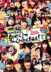 NMBとまなぶくん presents NMB48の何やらしてくれとんねん! Vol.5 [DVD]