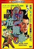 成龍拳 <日本語吹替収録版> [DVD]