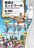 奥様はネットワーカ—Wife at Network (ダ・ヴィンチブックス)