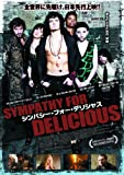 シンパシー・フォー・デリシャス [DVD]