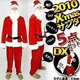 サンタ コスチューム 衣装 メンズ サンタクロース DX 5点セット!!  コスプレ