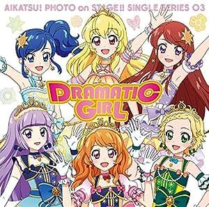 スマホアプリ「アイカツ!フォトonステージ!!」シングルシリーズ03「ドラマチックガール」 [CD]