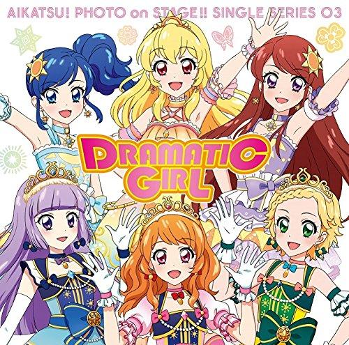 スマホアプリ「アイカツ!フォトonステージ!!」シングルシリーズ03「ドラマチックガール」