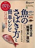 魚のさばき方と簡単レシピ (エイムック 1757)