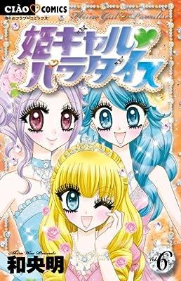 姫ギャル パラダイス 6 (フラワーコミックス)