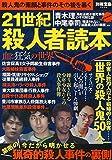 21世紀 殺人者読本 (別冊宝島 2239)
