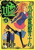 霊能力者小田霧響子の嘘 6 (ヤングジャンプコミックス)