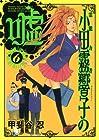 霊能力者 小田霧響子の嘘 第6巻