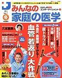 たけしの健康エンターテインメント!みんなの家庭の医学 2013年 01月号 [雑誌]