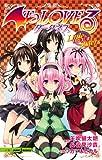 To LOVEる -とらぶる- ダークネス Little Sisters (りとしす)