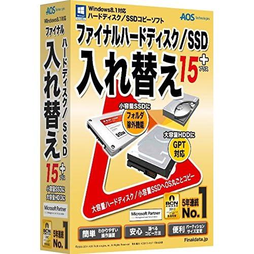 ファイナルハードディスク/SSD入れ替え15plus