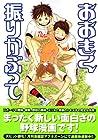 おおきく振りかぶって 第6巻 2006年03月23日発売