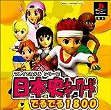 プレイで覚えるシリーズ日本史キーワードでるでる1800