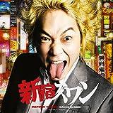新宿スワン INSPIRED TRACKS -Selected by 白鳥龍彦-