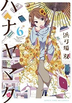 ハナヤマタ (6)