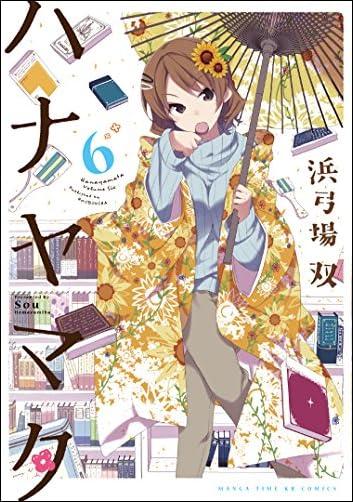ハナヤマタ  6)  まんがタイムKRコミックス フォワードシリーズ)