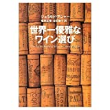 img - for Select elegant wine world (Shueisha Bunko) (1996) ISBN: 4087603016 [Japanese Import] book / textbook / text book