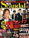 韓流Scandal (スキャンダル) It's KOREAL (コリアル) 増刊 2011年 09月号