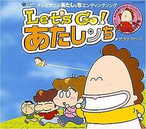 あたしんち DVD-BOX
