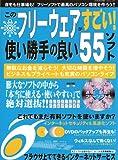 このフリーウェアがすごい!使い勝手の良い55ソフト―厳選フリーソフトで快適なパソコン新生活を送ろう!! (TSUKASA MOOK 43)