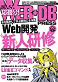 WEB+DB PRESS Vol.92 -