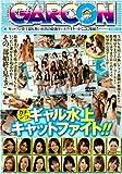 ガチンコギャル水上キャットファイト!! [DVD]