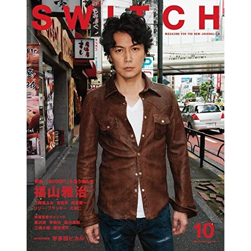 SWITCH Vol.34 No.10 『SCOOP!』を追う者たち