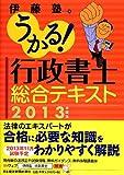 うかる!  行政書士 総合テキスト 2013年度版