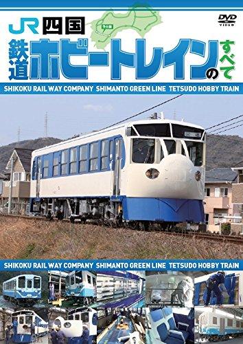 JR四国 鉄道ホビートレインのすべて [DVD]