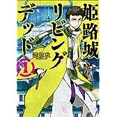 姫路城リビングデッド 1 (BUNCH COMICS)