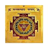 Sovam International Kanakdhara Yantra