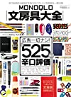 MONOQLO 文房具大全 (100%ムックシリーズ)