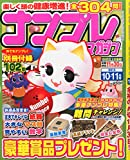 ナンプレマガジン 2015年 10 月号 [雑誌]