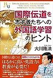 国際伝道を志す者たちへの外国語学習のヒント (幸福の科学大学シリーズ 54)