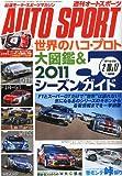 オートスポーツ 2011年 2/17号 [雑誌]