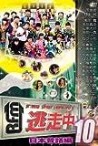 逃走中10〜run for money〜【日本昔話編】 [DVD]