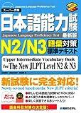日本語能力試験N2/N3語彙対策標準テキスト