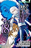とある魔術の禁書目録(18) (ガンガンコミックス)