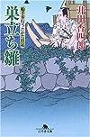 巣立ち雛―船手奉行うたかた日記 (幻冬舎文庫)