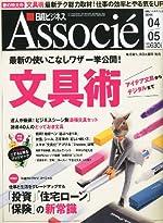 日経ビジネス Associe (アソシエ) 2011年 4/5号