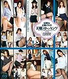 綺麗なお姉さんの美脚ストッキング HD8時間 [Blu-ray]
