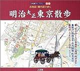 古地図・現代図で歩く明治大正東京散歩 (古地図ライブラリー)