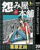 怨み屋本舗 20 (ヤングジャンプコミックスDIGITAL)