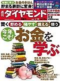 週刊ダイヤモンド 2015年1/10号 [雑誌]