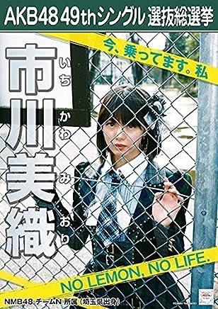 【市川美織 NMB48 チームN】 AKB48 願いごとの持ち腐れ 劇場盤 特典 49thシングル 選抜総選挙 ポスター風 生写真