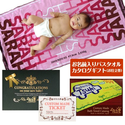 名前入りバスタオル【お仕立券】 32デザインから選べる今治製 タオル