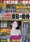 週刊アサヒ芸能 2016年 10/27 号 [雑誌]